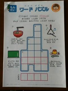 幼児の学習学習素材館 ワードパズルかんたん