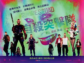 【得獎名單公布!】超級反派拯救世界!《自殺突擊隊》首映會贈票活動