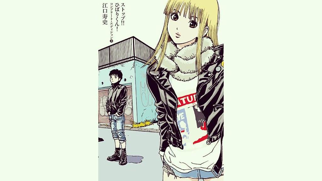 江口寿史さん 漫画『ストップ!! ひばりくん!』