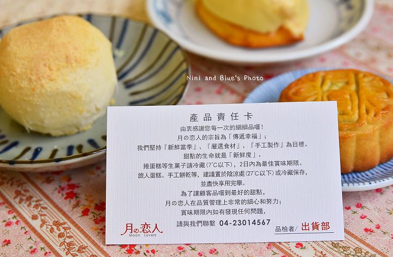台中甜點蛋糕月餅月之戀人公益路06