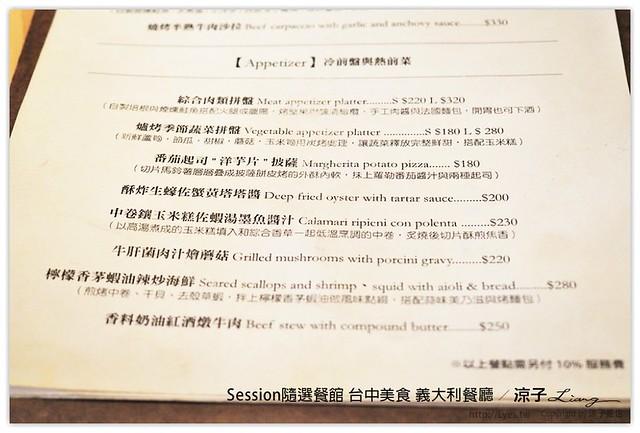 Session隨選餐館 台中美食 義大利餐廳 5