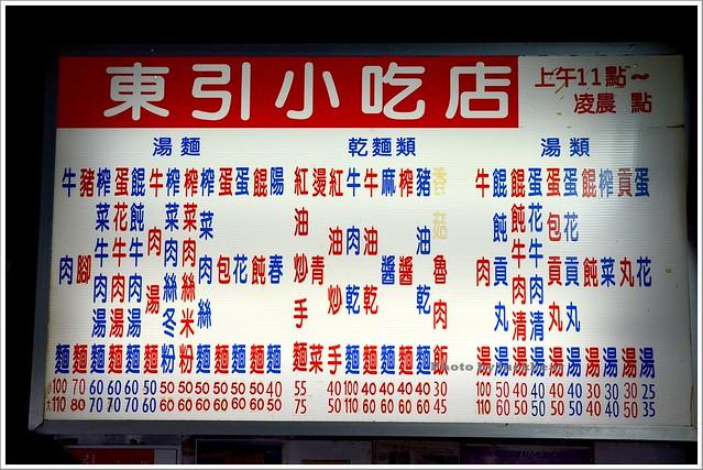 南京三民站東引小吃店滷味000-DSC_6978