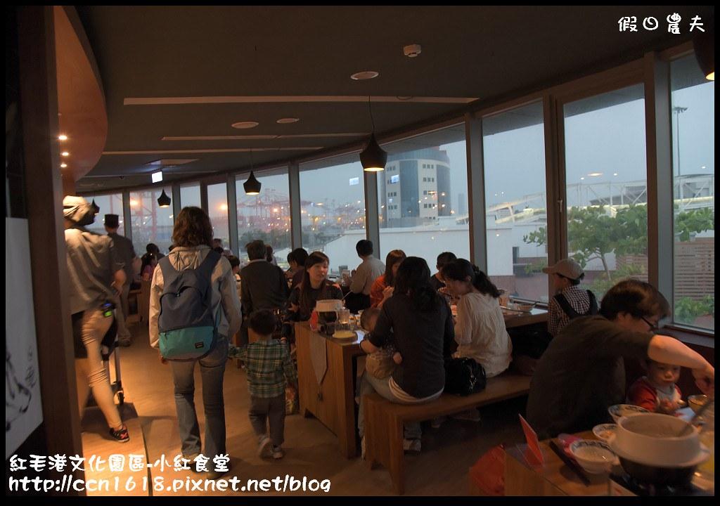 紅毛港文化園區-小紅食堂DSC_1626