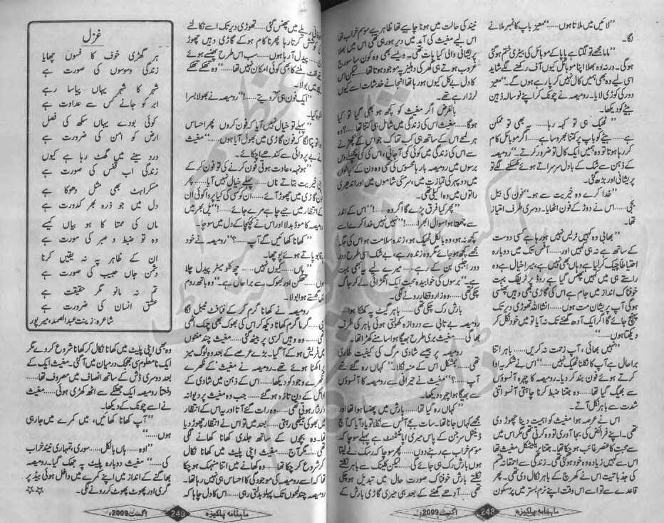 16872097999 128d715dae b - Barish Ki Raat by Sakeena Farrukh