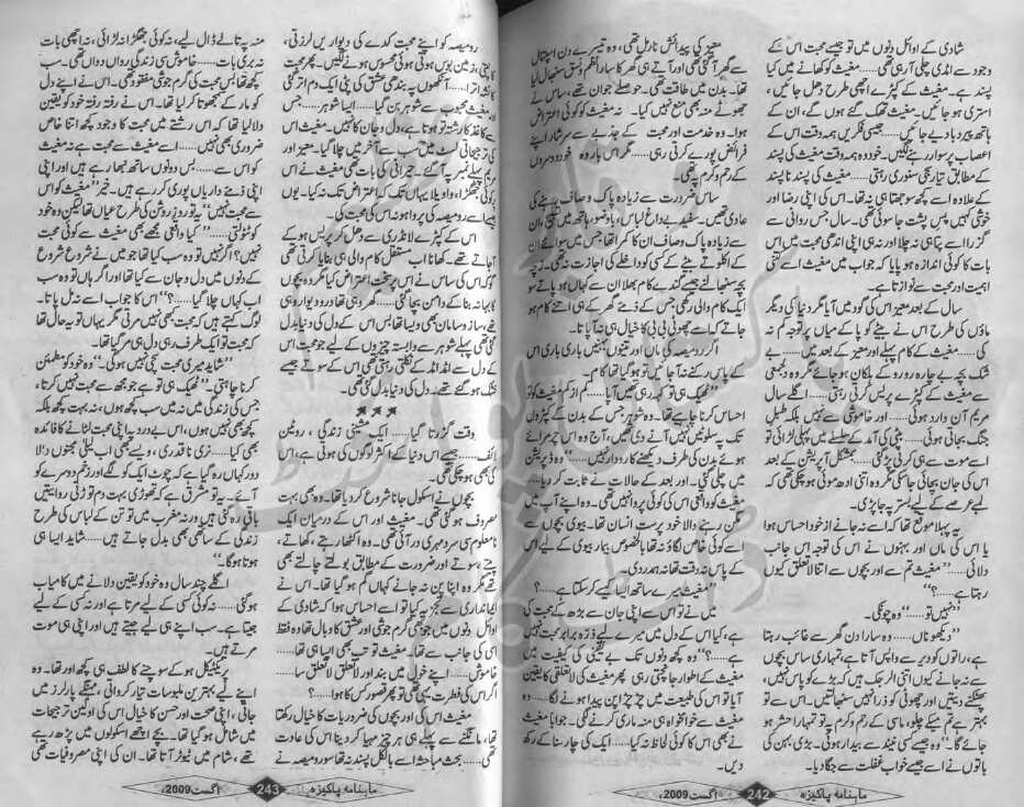 16872099099 c9444718f5 b - Barish Ki Raat by Sakeena Farrukh