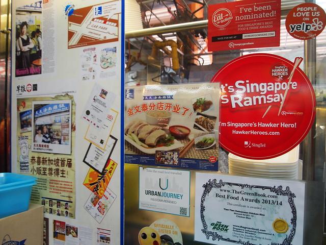 P4178998 Maxwell Food Centre(マックスウェル・フードセンター) シンガポール 天天海南鶏飯
