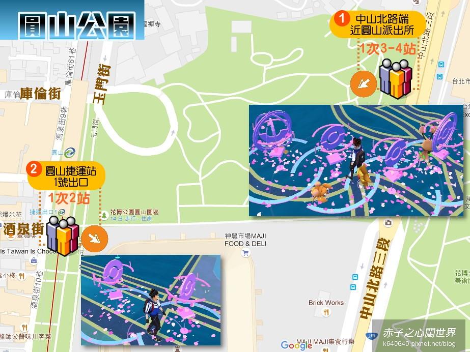寶可夢補給站地圖-圓山公園