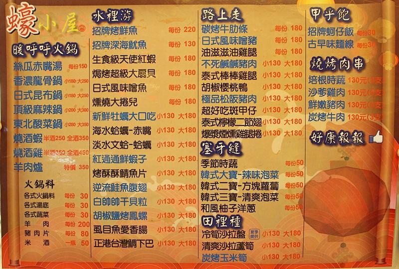 16716645648 d23cf4e5a7 b - 熱血採訪。台中北區【蠔小屋】北平路上生意超好的海產店,生蠔鮮蚵大口吃,暢飲小酌聚餐推薦(已歇業)