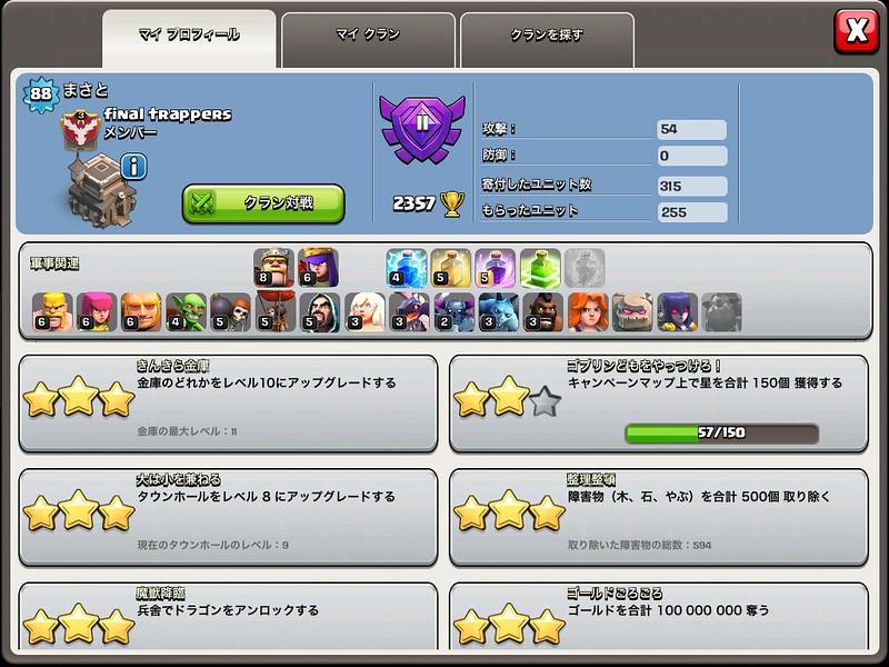 クラッシュ・オブ・クラン 2015/03/29(3)