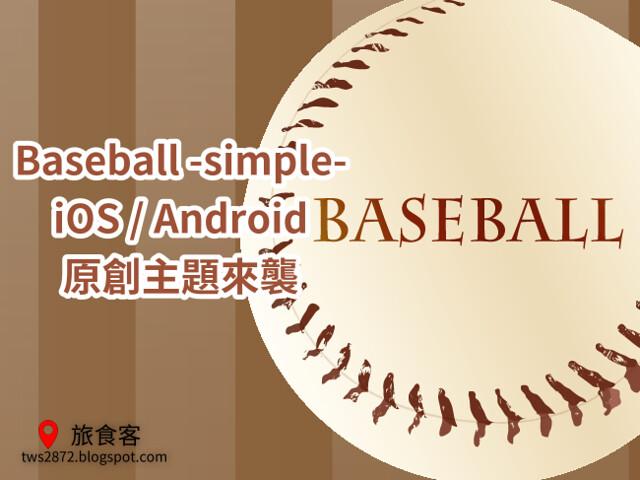 LINE 主題-Baseball -simple-