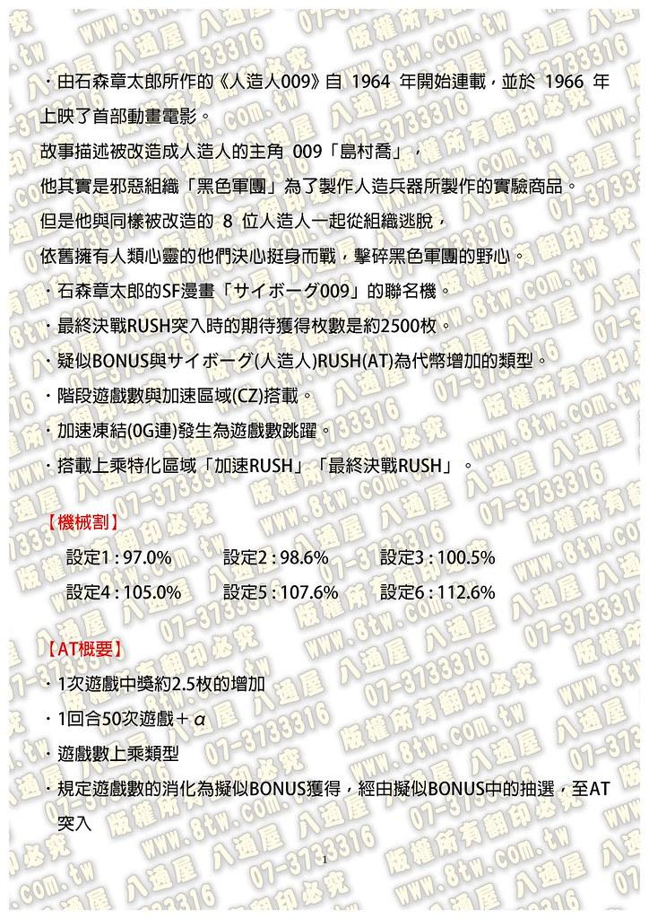 S0219人造人009 中文版攻略_頁面_02