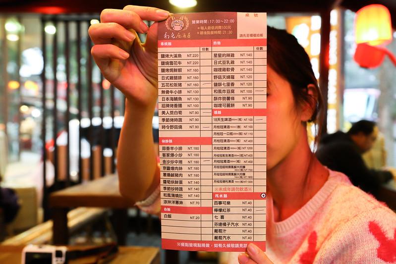 利元居酒屋,南投美食小吃旅遊景點,妖怪村好吃好玩,妖怪村美食餐廳 @陳小可的吃喝玩樂