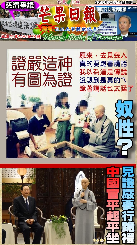 150414芒果日報--慈濟爭議--見證嚴要行跪禮,中國官平起平坐