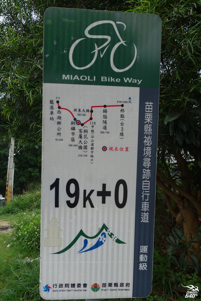 苗栗賞油桐-客家大院九華山天空步道06