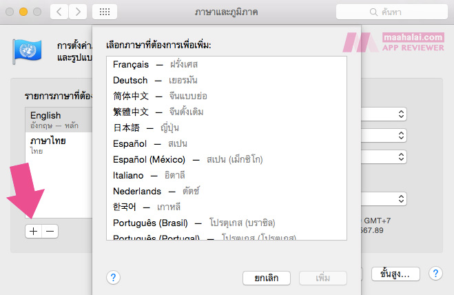 Mac Language