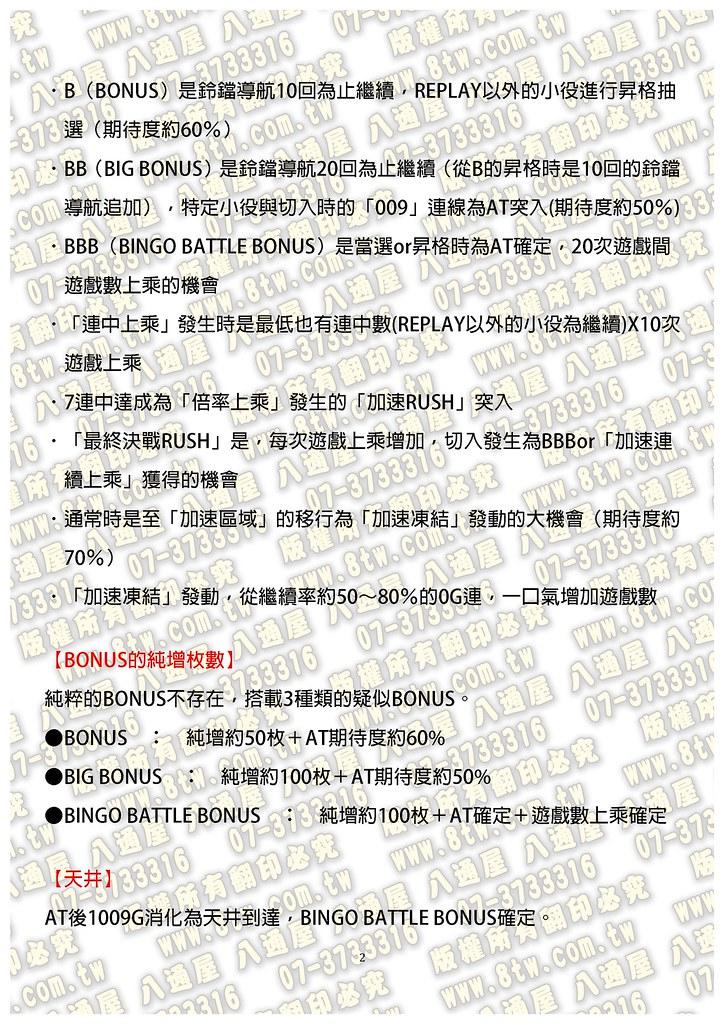 S0219人造人009 中文版攻略_頁面_03