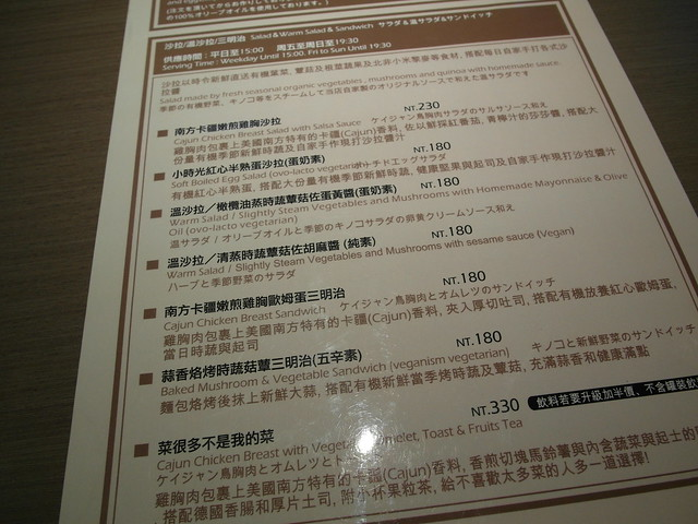 菜單menu三明治區@樂樂小時光有機食材餐廳(附有親子遊戲區)