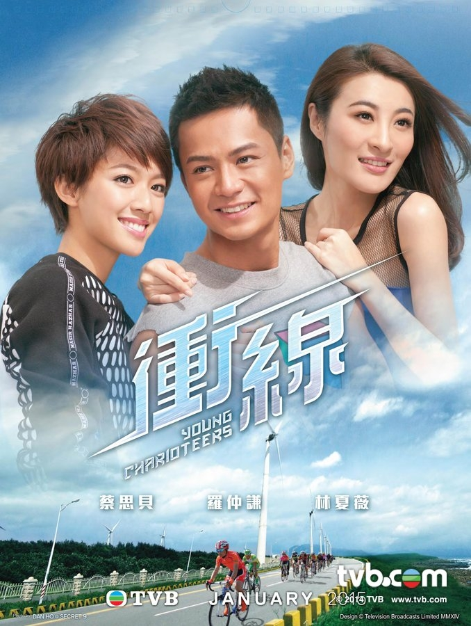 Xung Tuyến (lồng Tiếng) - Young Charioteers (2015)
