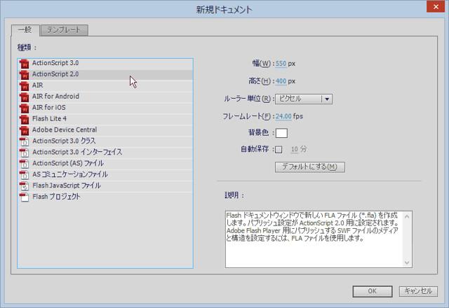 Flash:ActionScript のバージョンを選択するウィンドウ