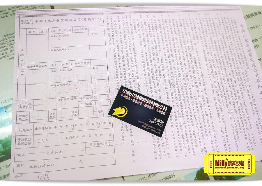 中興租車015