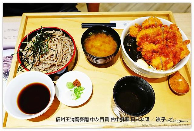 信州王滝蕎麥麵 中友百貨 台中餐廳 日式料理 14
