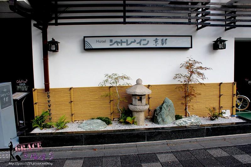 ホテルシャトレーイン京都商務飯店