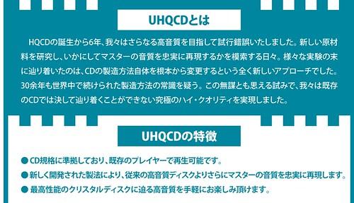 UHQCD