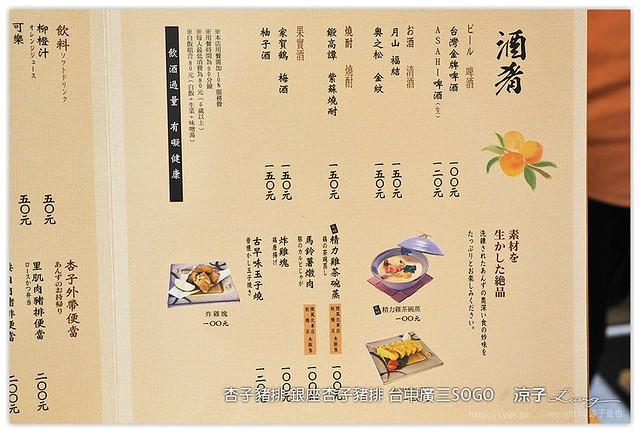 杏子豬排 銀座杏子豬排 台中廣三SOGO 12