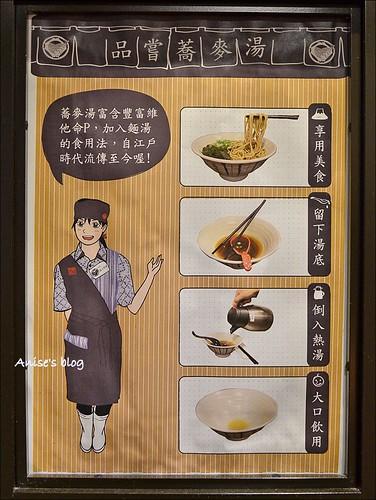 名代 富士蕎麥麵_015