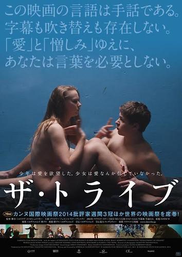 映画『ザ・トライブ』ポスター