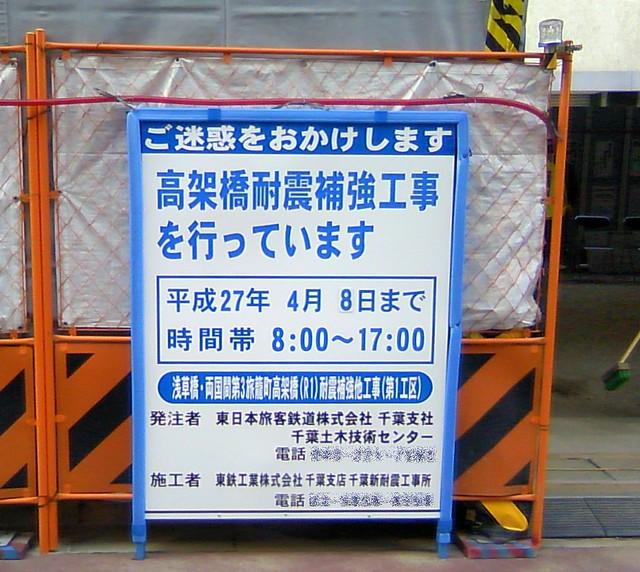 浅草橋駅高架下建築 (12)