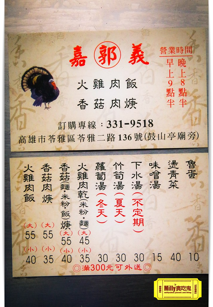 郭家嘉義火雞肉飯0019