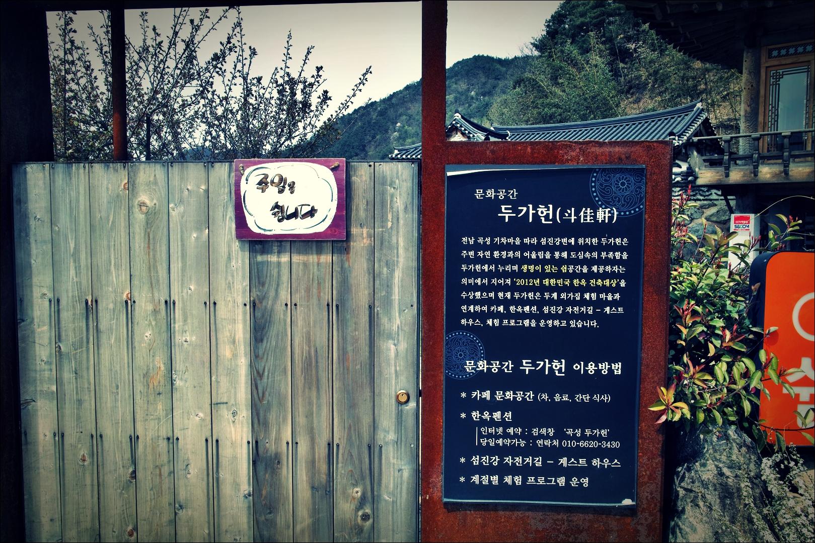 두가헌-'섬진강 자전거 여행'