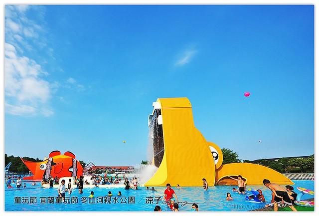 童玩節 宜蘭童玩節 冬山河親水公園 5
