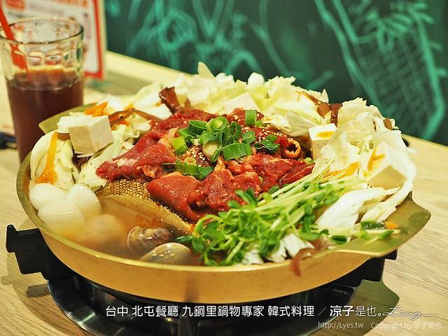 台中 北屯餐廳 九銅里鍋物專家 韓式料理 4