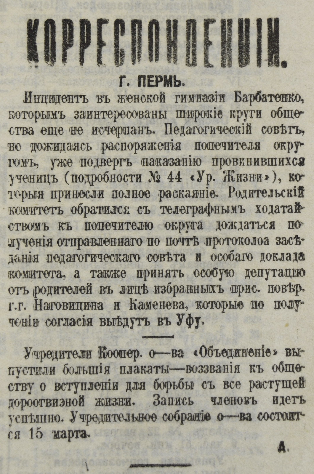 1915-03-04 Уральская жизнь (10)