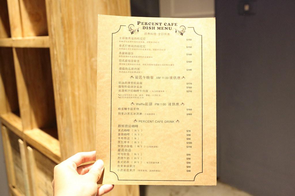 20150324板橋-percent % caffe (8)