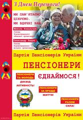 Na Kіrovogradshhinі veteranіv privіtali z bіlbordіv (2)