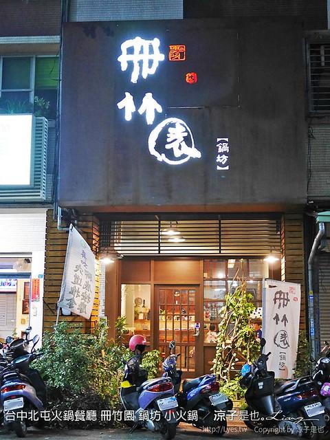 台中北屯火鍋餐廳 冊竹園 鍋坊 小火鍋 32