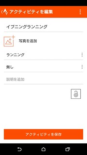 Screenshot Strava Activity編集時