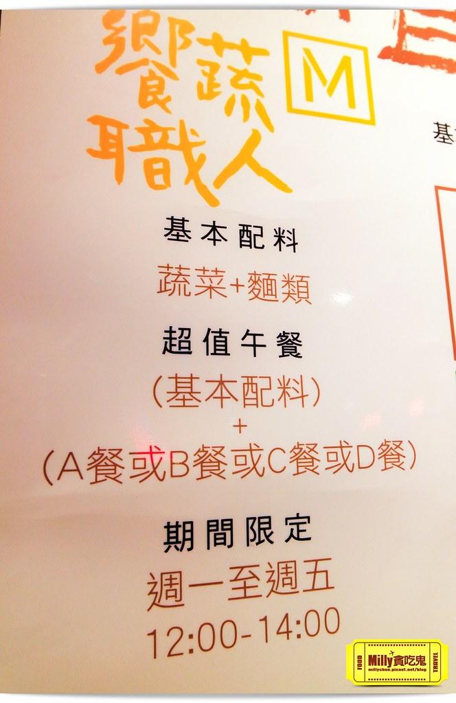 台中饗蔬職人0035