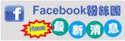 facebook-left