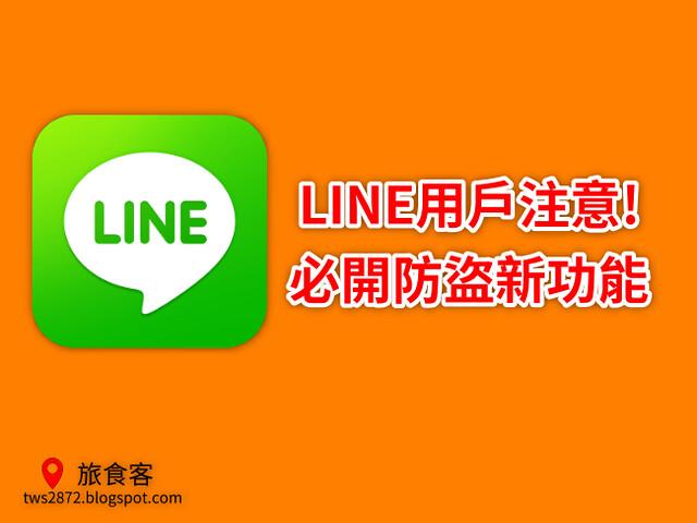 line2段是認證