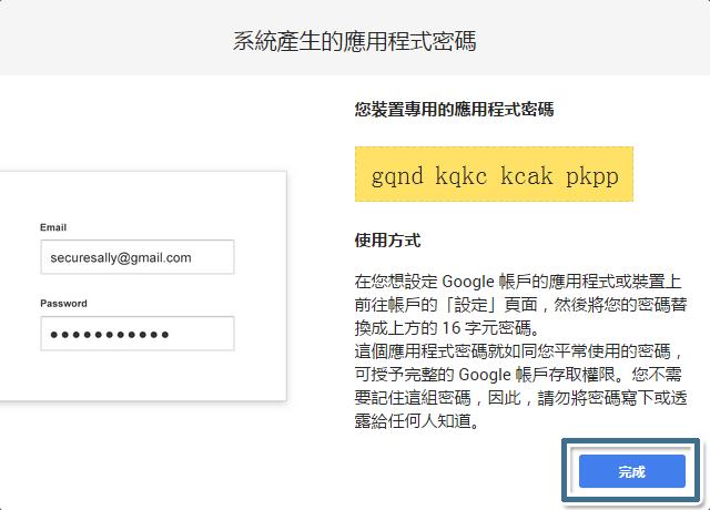 一組應用程式專屬密碼