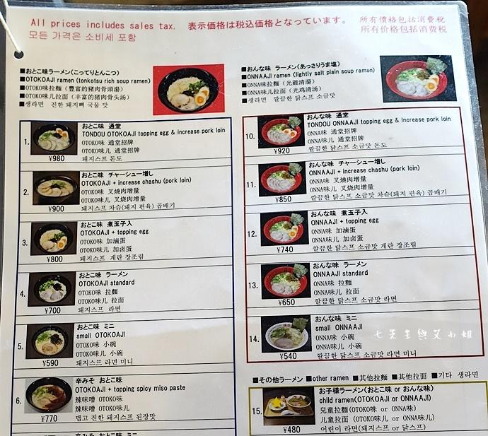 11 沖繩必吃通堂拉麵 琉大北口店