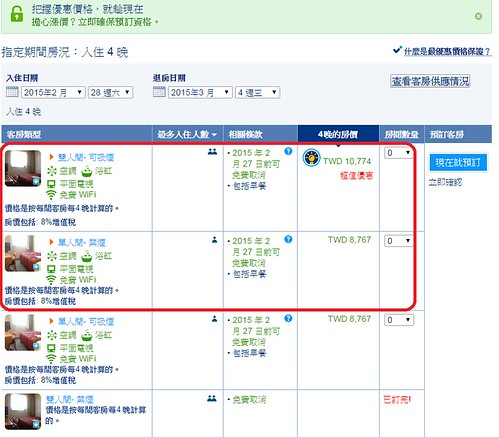 booking_上野1