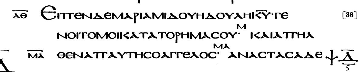 Codex Zacynthius 1