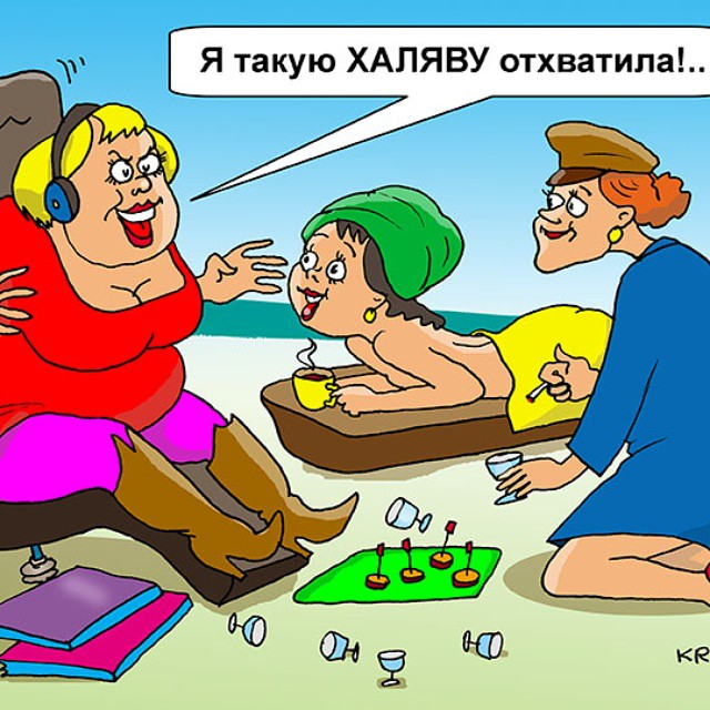 Картинки по запросу Карикатура Халява