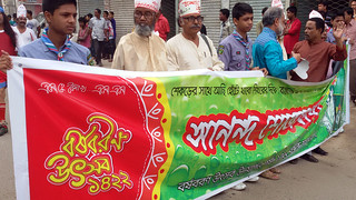 Rally with Banner - Mymensingh