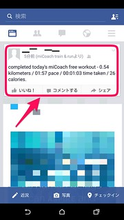 miCoach Facebook 投稿